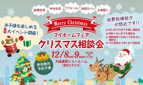 《12/8(土)・9(日)》 マイホームフェア「クリスマス相談会」 ~高知ではじめての家づくりを応援~